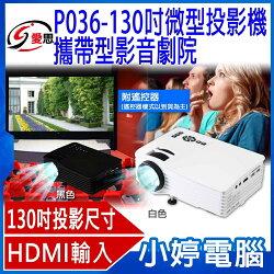 IS愛思 P-036附遙控器130吋微型投影機