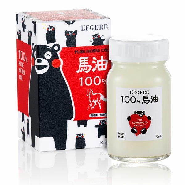 *優惠促銷*LEGERE 熊本熊100%純馬油霜70ML《康是美》