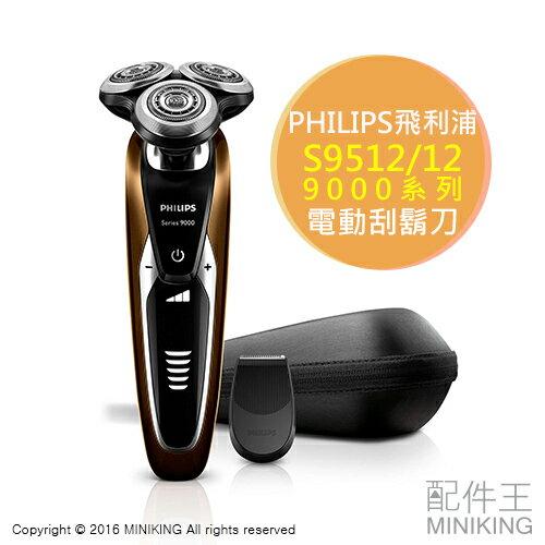 ~ 王~  PHILIPS 飛利浦 S9512 12 電動刮鬍刀 水洗三刀頭 電鬍刀 修鬢