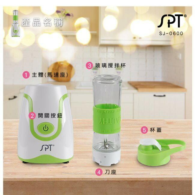 尚朋堂 SPT 隨行杯果汁機 調理機 食物混合機 SJ-0600 (SJ0600) 6