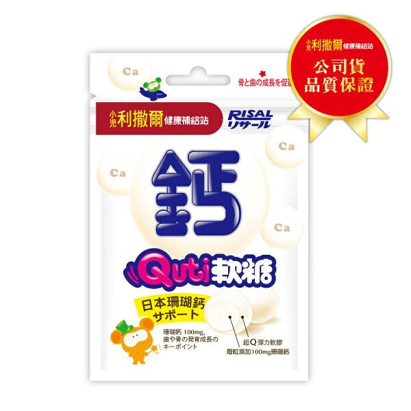小兒利撒爾Quti軟糖-珊瑚鈣(10顆包)x1
