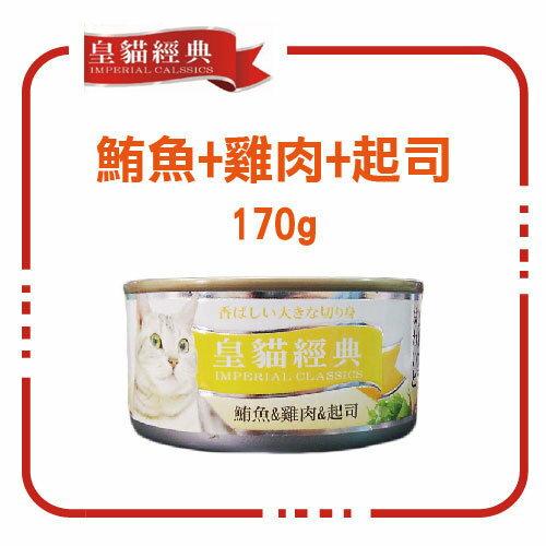 【力奇】皇貓經典 貓罐-鮪魚+雞肉+起司 170g-17元>可超取(C302C05)
