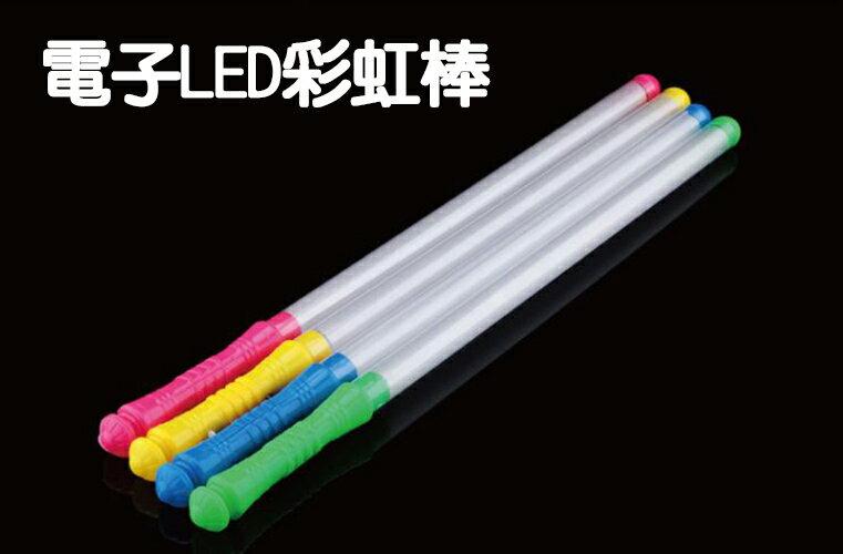 【省錢博士】電子LED彩虹棒 / 七彩3段式發光棒閃光棒