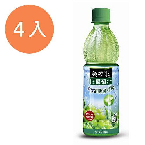 美粒果 白葡萄果汁飲料 450ml (4入)/組