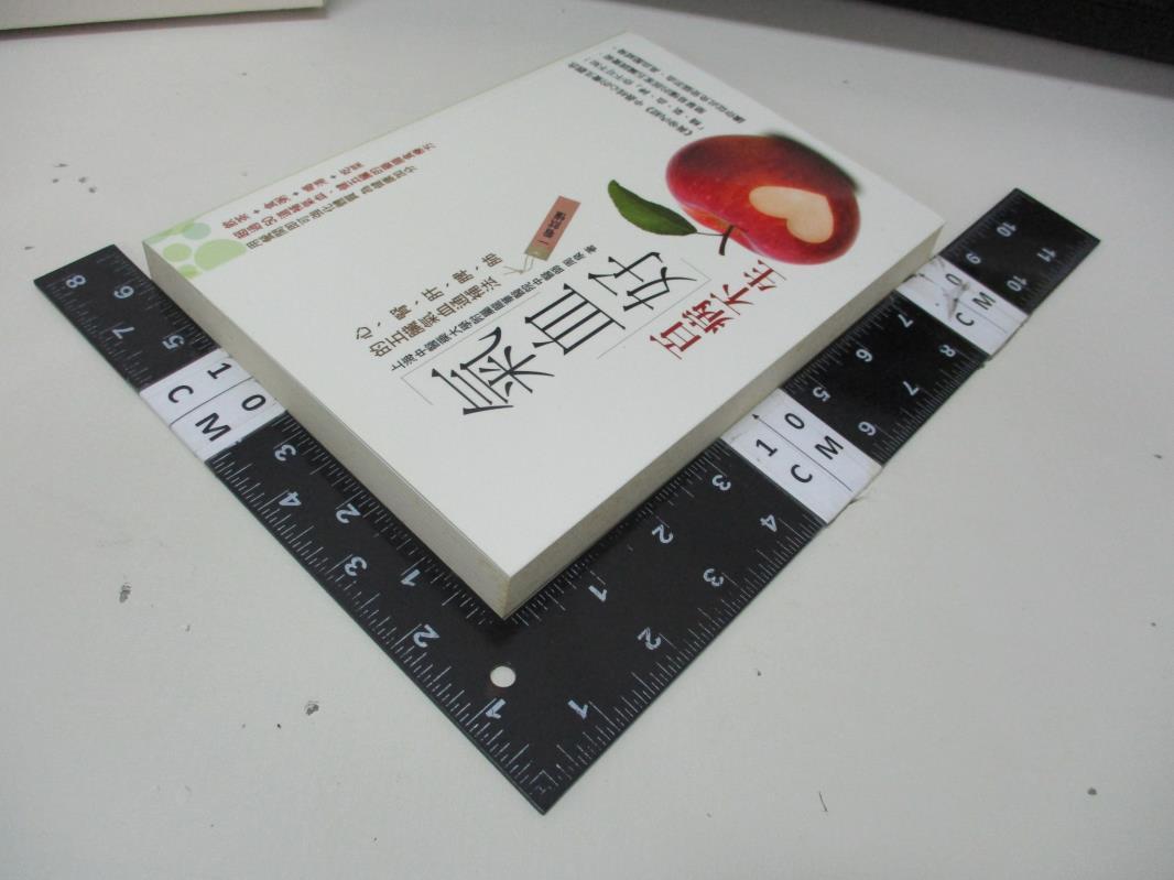 【書寶二手書T1/養生_BUR】氣血好百病不生_周泉