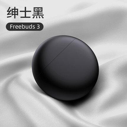 耳機保護套 華為freebuds3保護套無線藍芽耳機保護殼freebud矽膠pro個性創意防滑free buds3代超薄三代定製freebus3『LM831』