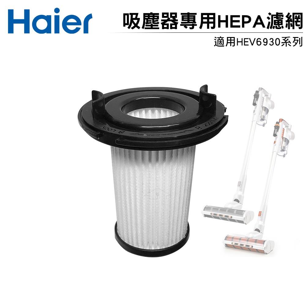歐洲精品家電團購生活館 Haier海爾 無線手持吸塵器HEPA濾網 適用HEV6930WA HEV6930WE