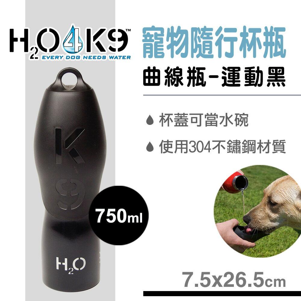 H2O4K9 寵物隨行杯瓶-曲線瓶(750ml)-運動黑