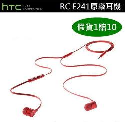 【假貨1賠10】HTC RC E241【原廠耳機】原廠二代入耳式耳機 Desire 830 S9 A9S Desire 10 Desire 10 pro Desire 628