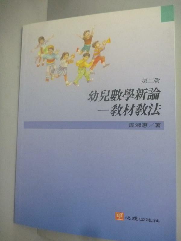 ~書寶 書T9/大學教育_YEH~幼兒數學新論~教材教法2  e_周淑惠