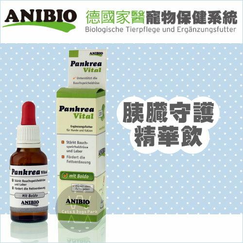 +貓狗樂園+ANIBIO德國家醫寵物保健系統|PankreaVital。胰臟守護精華飲。30ml|$735