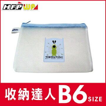 HFPWP 無毒耐高溫拉鍊收納袋 (B6+口袋) 環保材質 台灣製 LY845 / 個