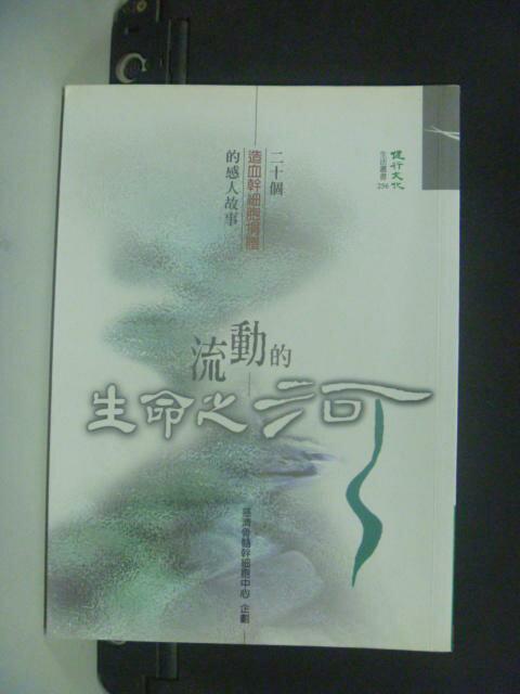 【書寶二手書T5/宗教_NGH】流動的生命之河─20個造血幹細胞捐贈的感人故事_靜思
