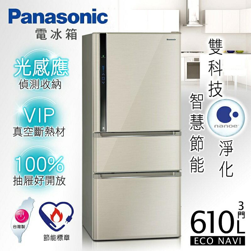 【Panasonic 國際牌】節能淨化雙科技 610L三門變頻電冰箱-香檳金(NR-C618NHV)