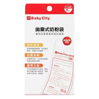【寶貝樂園】娃娃城babycity專櫃 拋棄式奶粉袋