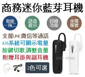 【coni shop】M165商務迷你藍芽耳機 支援LINE 贈耳掛與副耳機 單耳 藍牙耳機 無線耳機 無線藍芽耳機