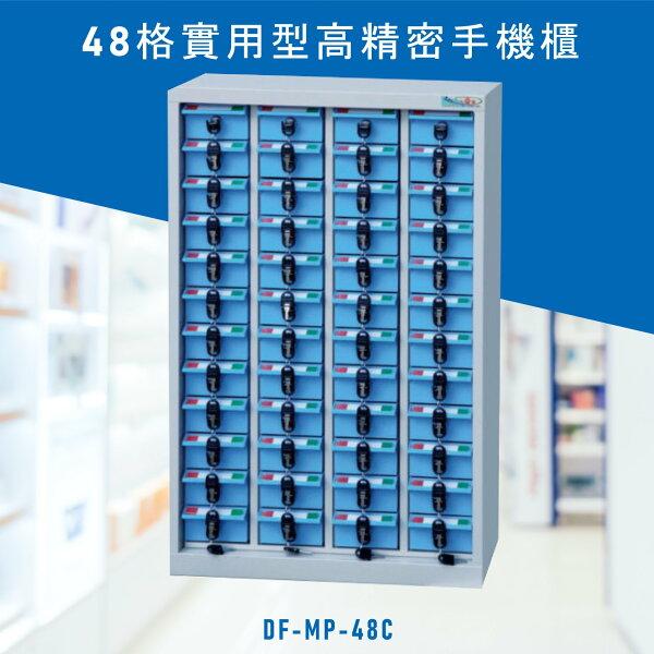 台灣NO.1大富實用型高精密零件櫃DF-MP-48C收納櫃置物櫃公文櫃專利設計收納櫃手機櫃