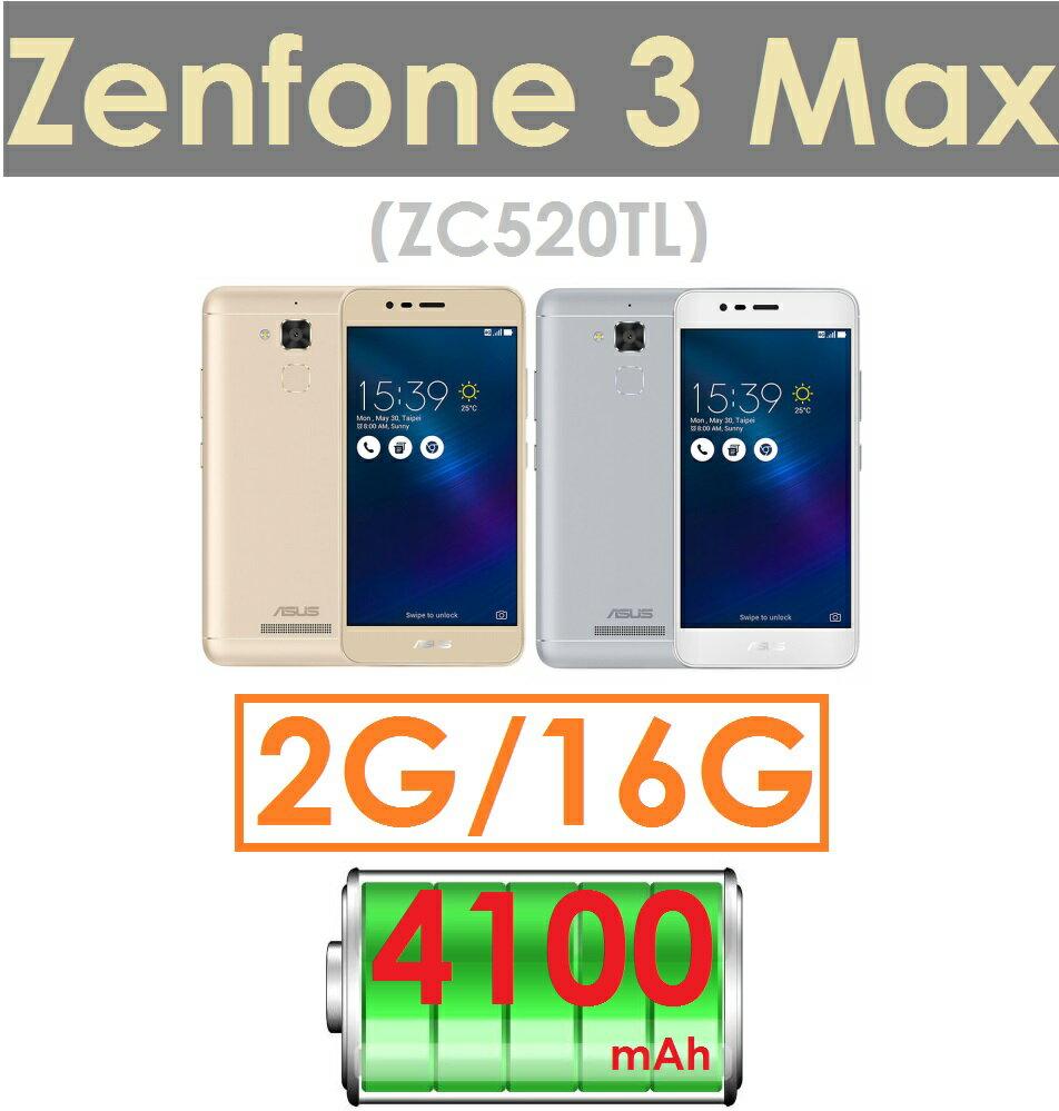【原廠現貨】華碩 ASUS Zenfone 3 MAX(ZC520TL )5.2吋 2G/16G 4G LTE手機●指紋辨示●充電器●陳金鋒●ZENFONE3