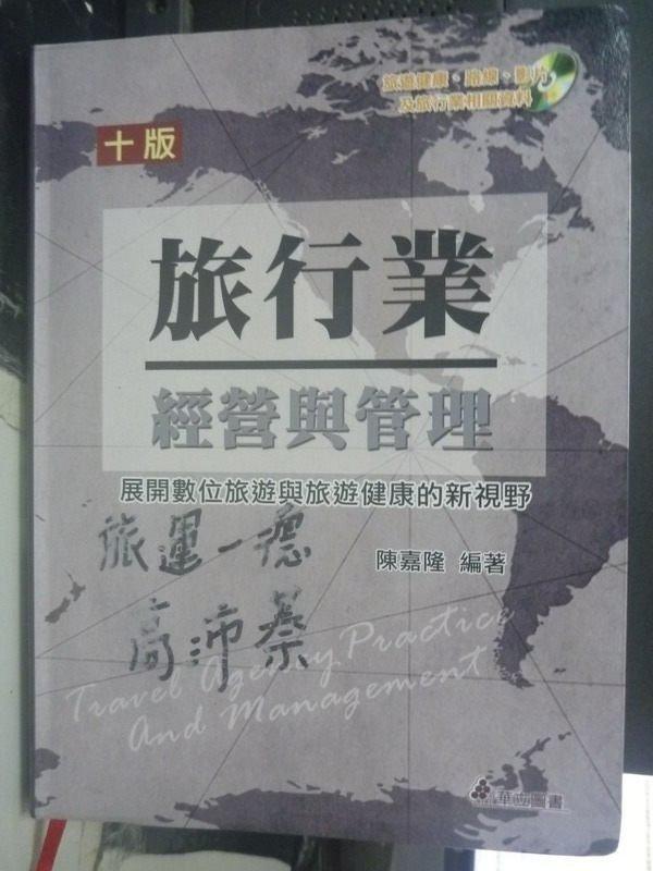 【書寶二手書T5/大學商學_QHO】旅行業經營與管理10/e_陳嘉隆_附光碟