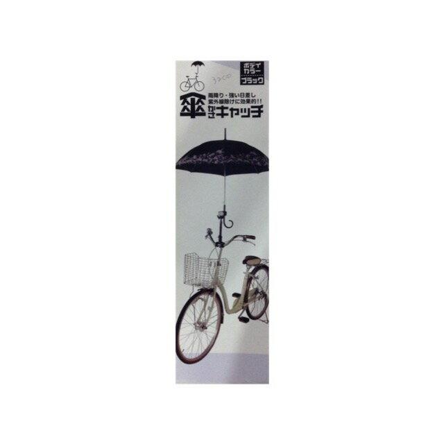 【安妮的東京時尚便利屋】腳踏車-傘架 (預購,數量不限)
