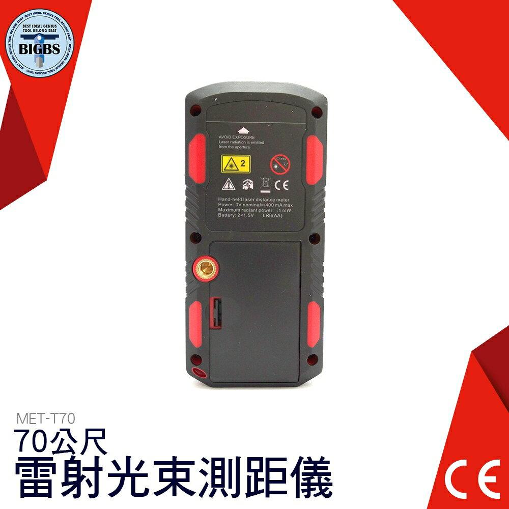 雷射尺 精準可靠 房仲最愛 70米手持雷射測距儀