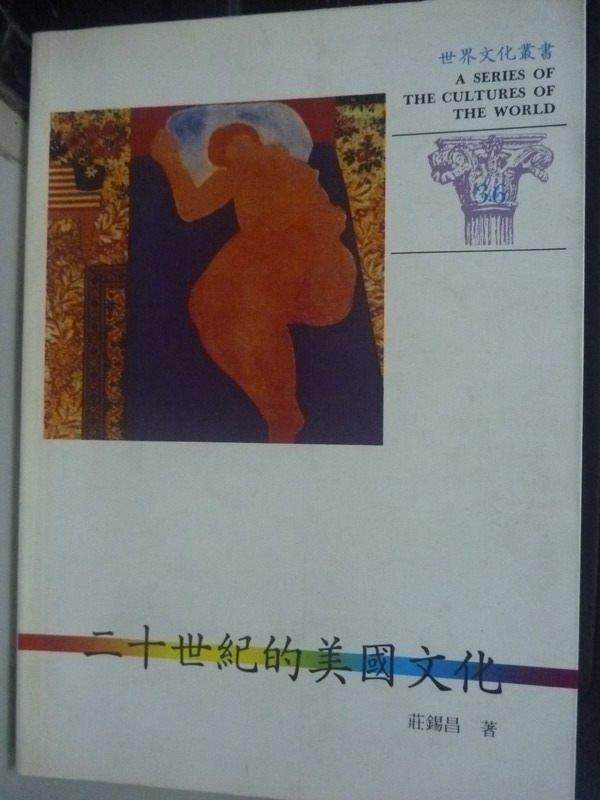 【書寶二手書T3/大學社科_IDE】二十世紀的美國文化_莊錫昌
