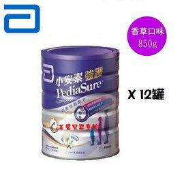 *美馨兒* 亞培 小安素強護均衡營養配方850公克(香草口味) X 12罐 7800元