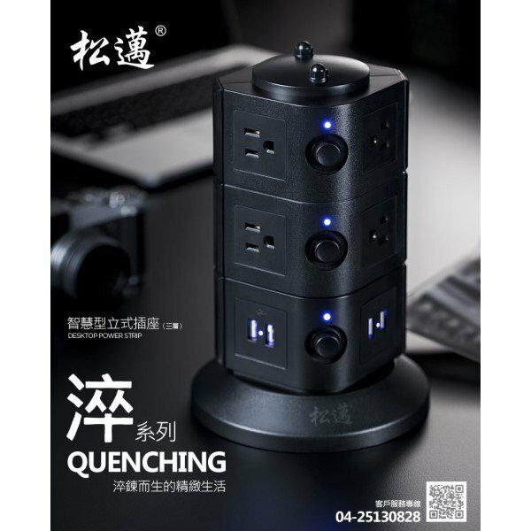 ~╯新風尚潮流╭~ 松邁 智慧型立式插座 3層 10組 3孔 AC電源插座 4組 USB
