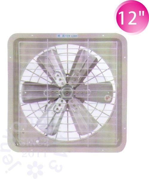 軸承馬達~東亮鋁葉 12吋吸排通風電扇 TL-612(排風扇)