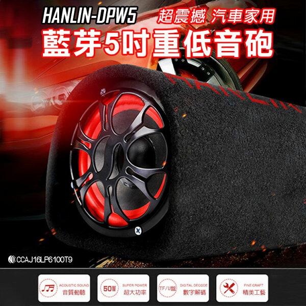 弘瀚科技館@【HANLIN-DPW5】汽車家用藍芽5吋重低音砲-超震撼