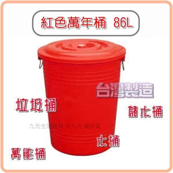 【九元生活百貨】紅色萬年桶/86L 萬能桶 水桶 垃圾桶
