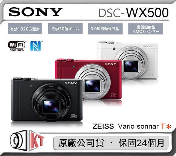 加贈原廠32G卡 SONY DSC-WX500 再送64G卡+原廠電池+專用座充+拭鏡筆+原廠皮套+吹球組+保護貼+讀卡機 公司貨