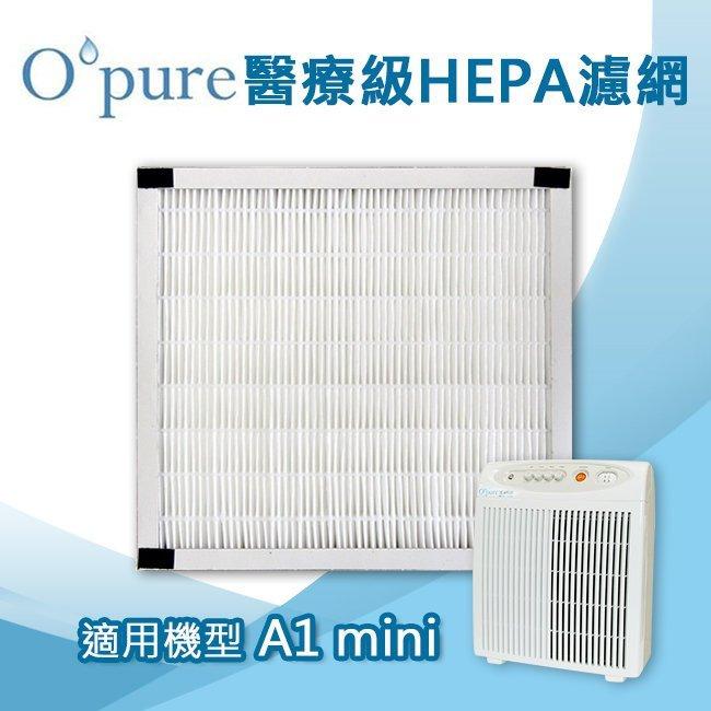 Opure臻淨 醫療級HEPA濾網 適用機型A1 mini空氣清淨機