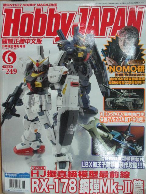 【書寶二手書T6/嗜好_YBT】HobbyJapan_2012/6_RX-178鋼彈Mk-II篇等