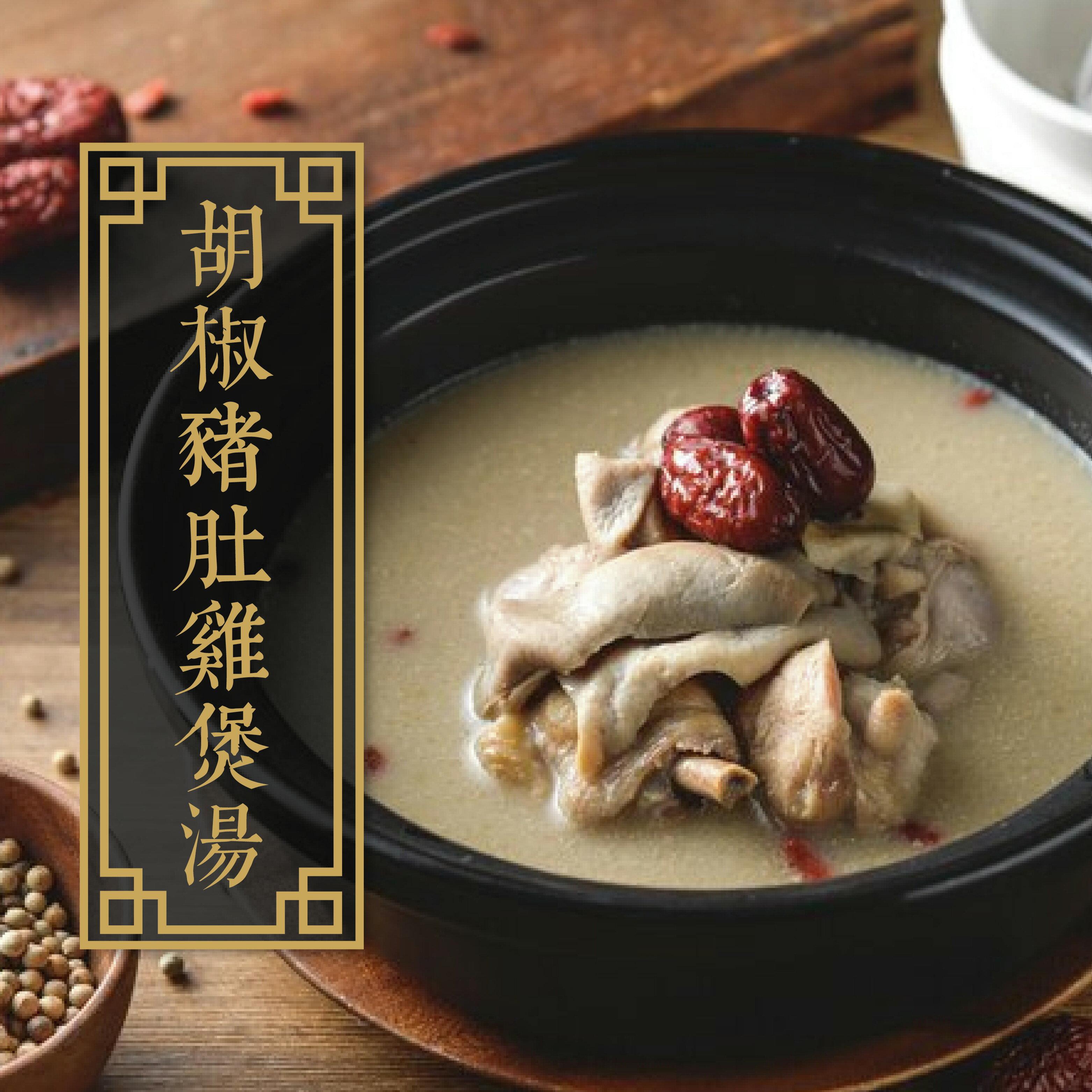 胡椒豬肚雞煲湯600g        💫  純正古法燉煮,熬煮八小時以上。 0