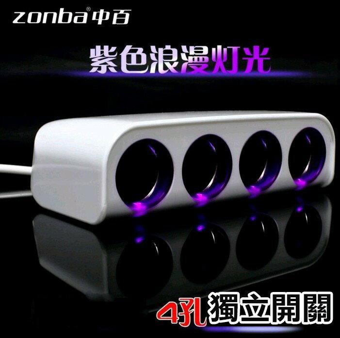 一對四 車用插座 帶紫光 4孔插座+USB+獨立開關 LED 點煙器擴充座 一分四車充 點煙器點菸器223M