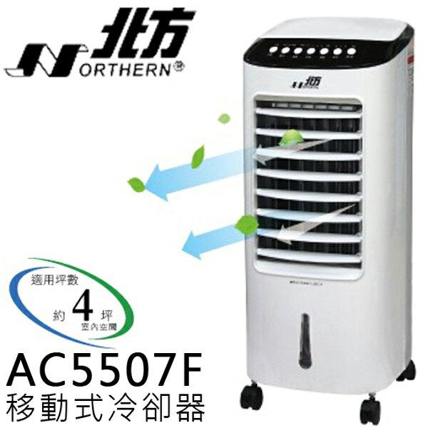 移動式冷卻器✦NORTHERN北方AC5507F適用4坪公司貨0利率免運▶建議下單前先詢問貨源