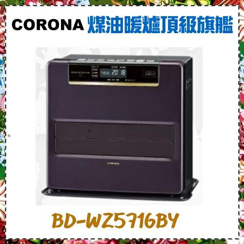 買就送加油槍【日本CORONA】煤油暖爐頂級旗艦 約8-11坪《BD-WZ5716BY》日本製 台灣總代理全新3年保固