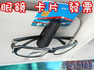 【珍愛頌】C015 S型車用眼鏡夾 遮陽板眼鏡夾 汽車眼鏡夾 遮陽板夾 眼鏡架 名片夾 發票夾 票據夾 汽車眼鏡架