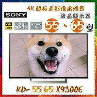 SONY 索尼推薦到【SONY】65型液晶電視 4K HDR 超極真影像處理器 HDR 高動態對比《KD-65X9300E》