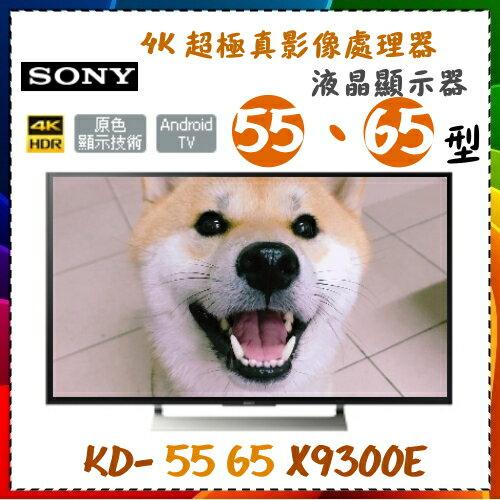 丹尼爾3C影音家電館:【SONY】65型液晶電視4KHDR超極真影像處理器HDR高動態對比《KD-65X9300E》