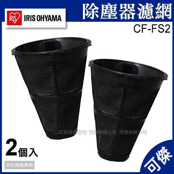 IRIS OHYAMA 塵蟎吸塵器濾網 CF-FS2 集塵袋 (1組2入)  日本 適用IC-FAC2 機型 24H快速出貨 可傑
