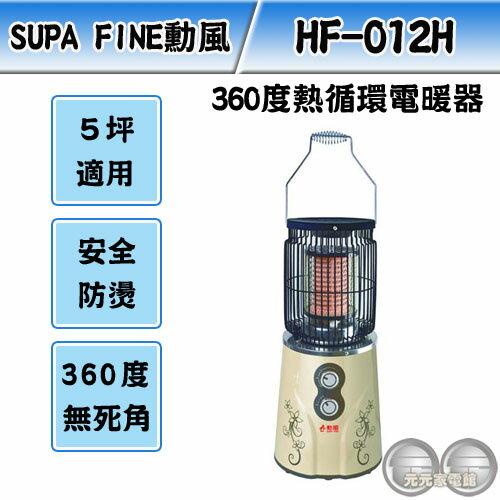 <br/><br/>  SUPA FINE 勳風 360度熱循環陶瓷電暖器 HF-O12H<br/><br/>