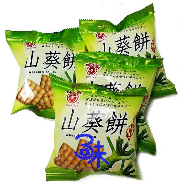 ^( ^) 南投 竹山 日香 山葵餅乾 1袋600公克^(1斤^)  103 元 ~471