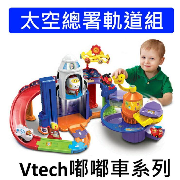 Vtech嘟嘟車系列~太空總署軌道組~寶貝樂園~