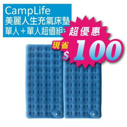【露營趣】中和安坑 2入優惠組 Outdoorbase 24103 CampLife 美麗人生充氣床墊 S號 露營睡墊 單人+單人超值組 充氣床 充氣睡墊