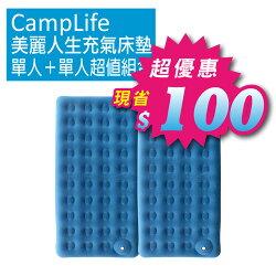 【露營趣】Outdoorbase CampLife 24103 單人+單人超值組 美麗人生充氣床墊 露營睡墊