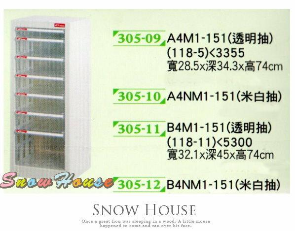 ╭☆雪之屋居家生活館☆╯305-09101112A4M1-151透明抽屜公文櫃資料櫃收納櫃(1大5中1小格)