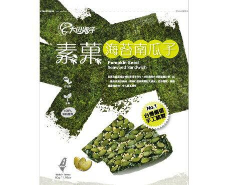【海洋知家】素菓海苔南瓜子酥(50g/包)
