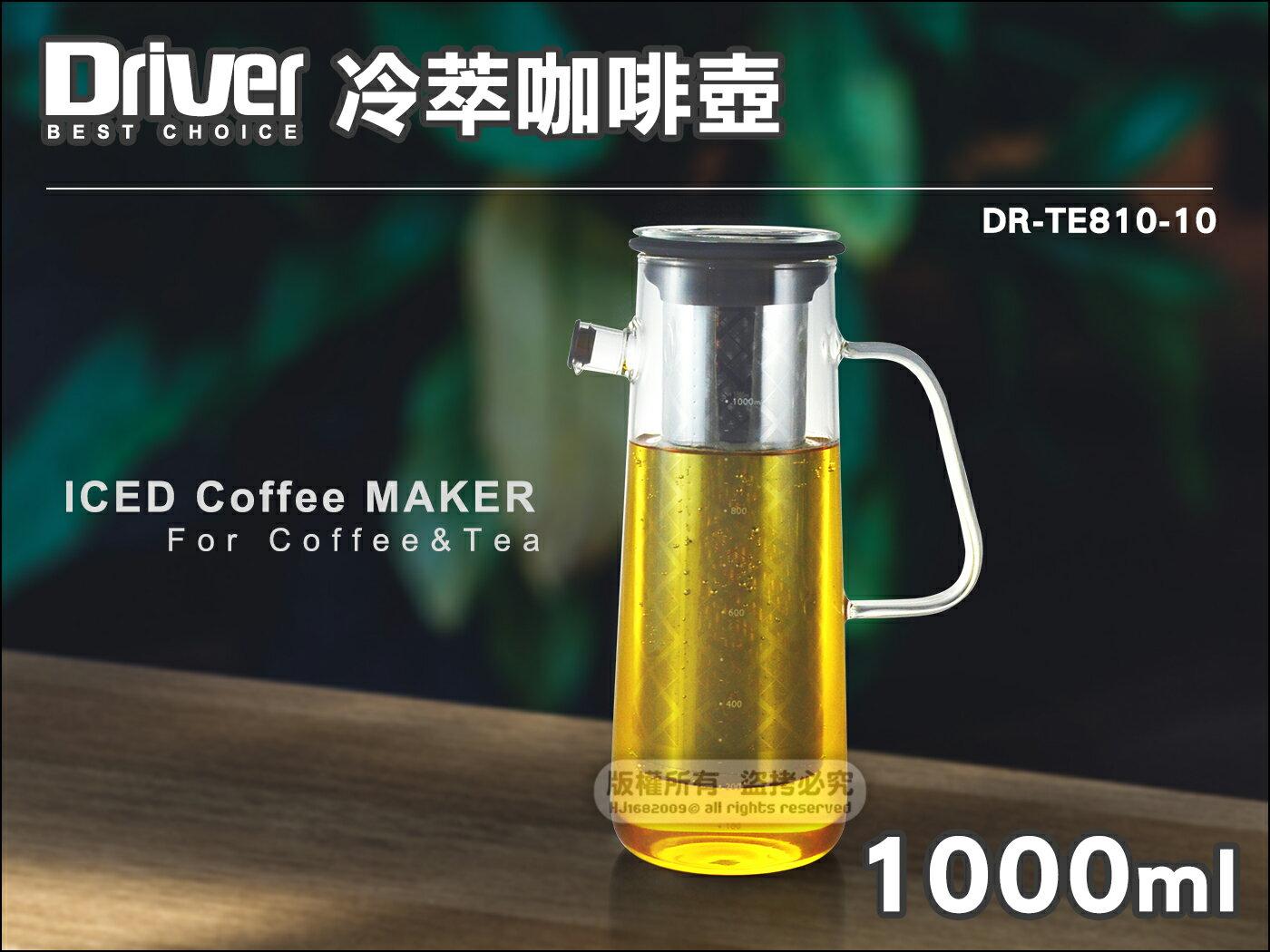 快樂屋♪ Driver 202167 冷萃咖啡壺 1000ml 冷水壺 耐熱壺 台灣製